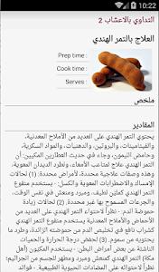 التداوي بالاعشاب الجزء الثاني screenshot 5