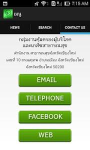 FDA Chiangmai screenshot 4