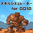 スキルシミュレータ for DQ10 icon