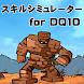 スキルシミュレータ for DQ10