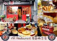 AK Restaurant 原創概念店
