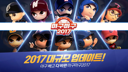 마구마구2017 for Kakao screenshot 2