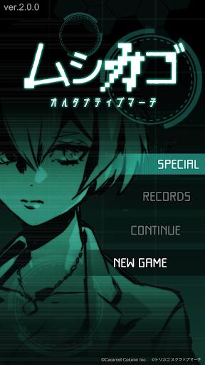 ムシカゴ オルタナティブマーチ android-1mod screenshots 1