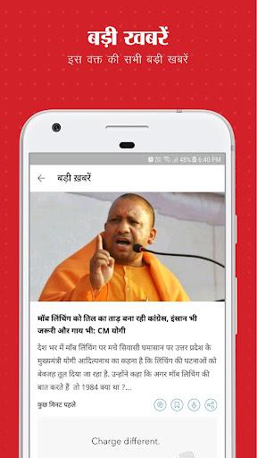 Aaj Tak Live TV News screenshot 2
