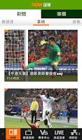 Screenshot of now 足球 - 英超, 西甲及各大足球聯賽