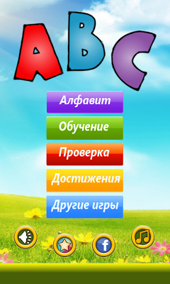 English Alphabet. Letters - screenshot
