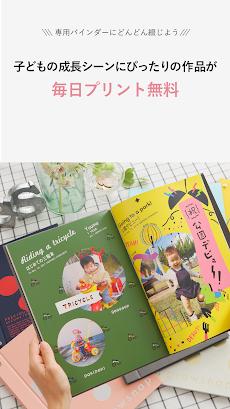 グロースナップ - 毎日無料でもらえるアルバム等プリント商品が満載。写真で残す子供の成長記録アプリ。のおすすめ画像1