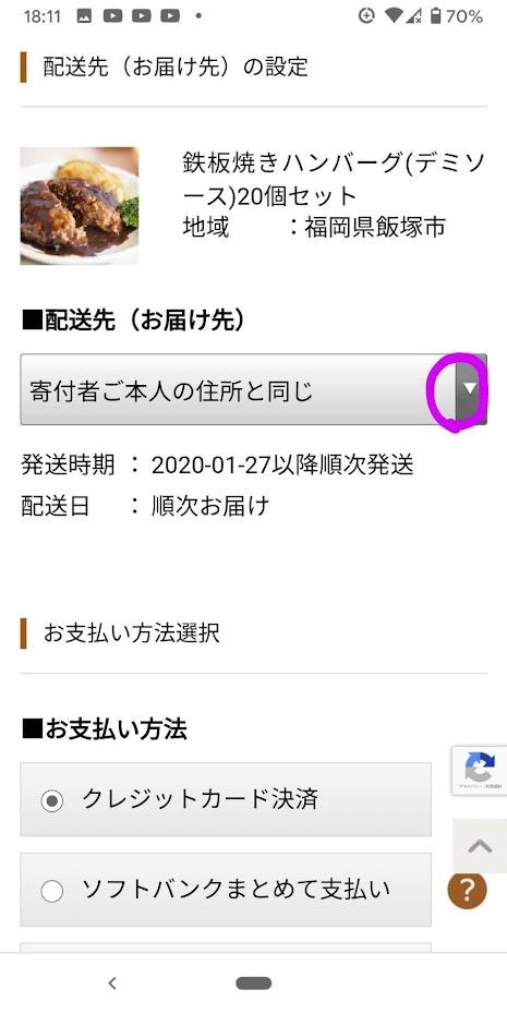 さとふる 配送先の設定画面 配送先選択欄の三角印にピンクの丸印を付けた画像