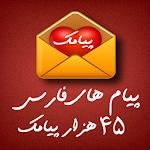پیامک فارسی Farsi SMS