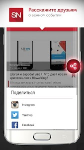 ShortNews: Новости в 60 словах screenshot 5