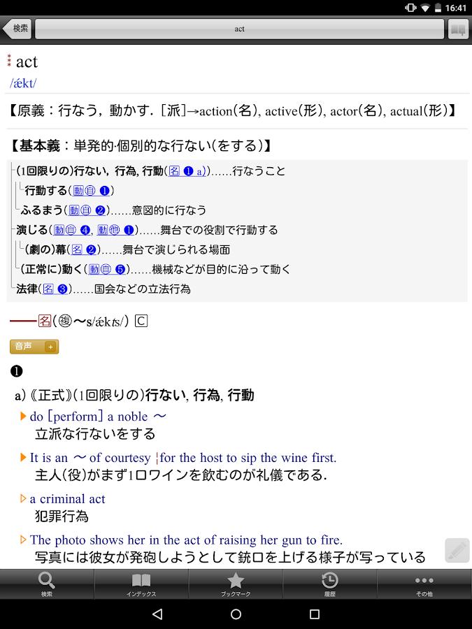... 辞書:音声10万語 - Android Apps on : 電子辞書 紙辞書 : すべての講義