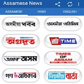 Assamese Newspapers All News