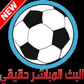 Tải البث المباشر يلا شووت مباريات اليوم miễn phí