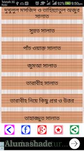 namaj shikkha নামাজ শিক্ষা app - náhled