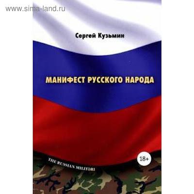 Манифест русского народа. Русское воинство. Кузьмин С.