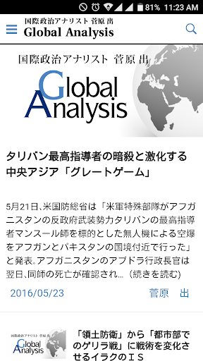 GlobalAnalysis 1.0.3 Windows u7528 1