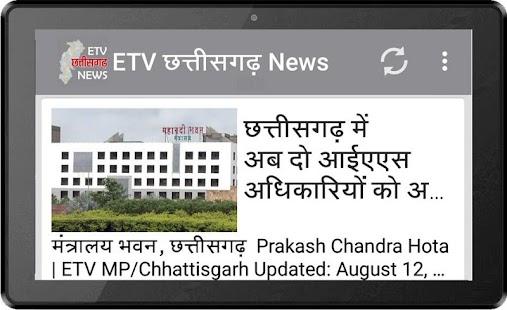 Chhattisgarh News - náhled