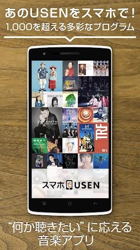 スマホでUSEN - 音楽聴き放題アプリ!