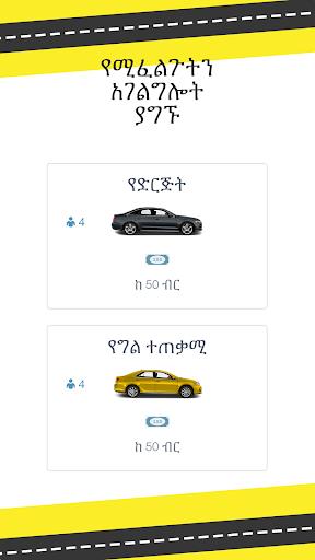 RIDE Passenger ET  screenshots 2
