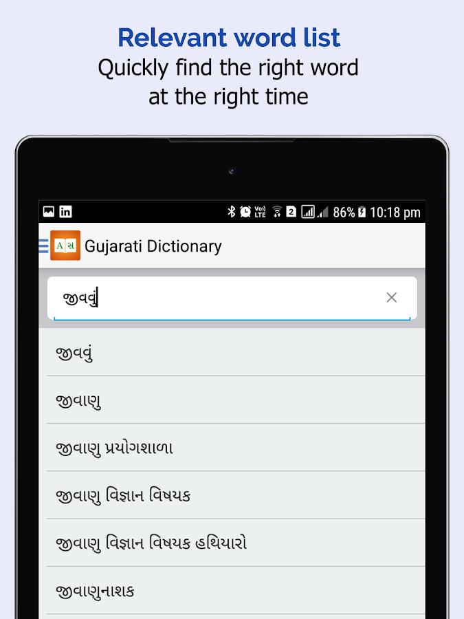 Gujarati dictionary english translator android gujarati dictionary english translator screenshot stopboris Image collections