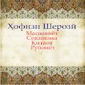 Ҳофизи Шерозӣ. icon