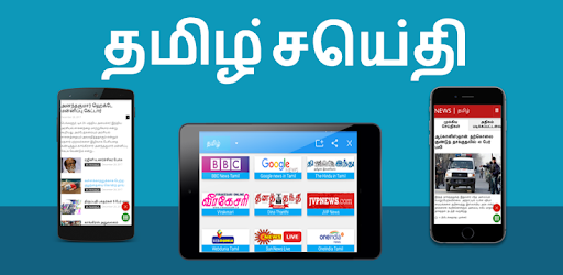 Tamil News App. Clean, Fast and Ads Free. Best Tamil News App in India.