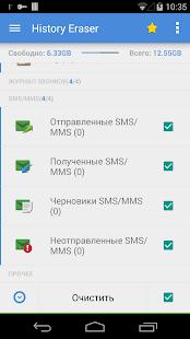 History Eraser - Privacy Clean Screenshot