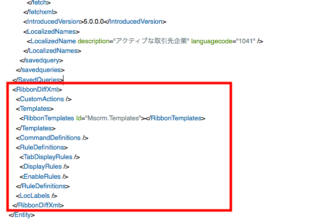 customizations.xmlのRibbonDiffXmlタグに設定内容が記載される