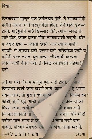 download chava marathi kadambari.rar