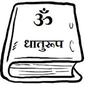 Sanskrit Verbs Learner - Dhaturupa TiGanta pada