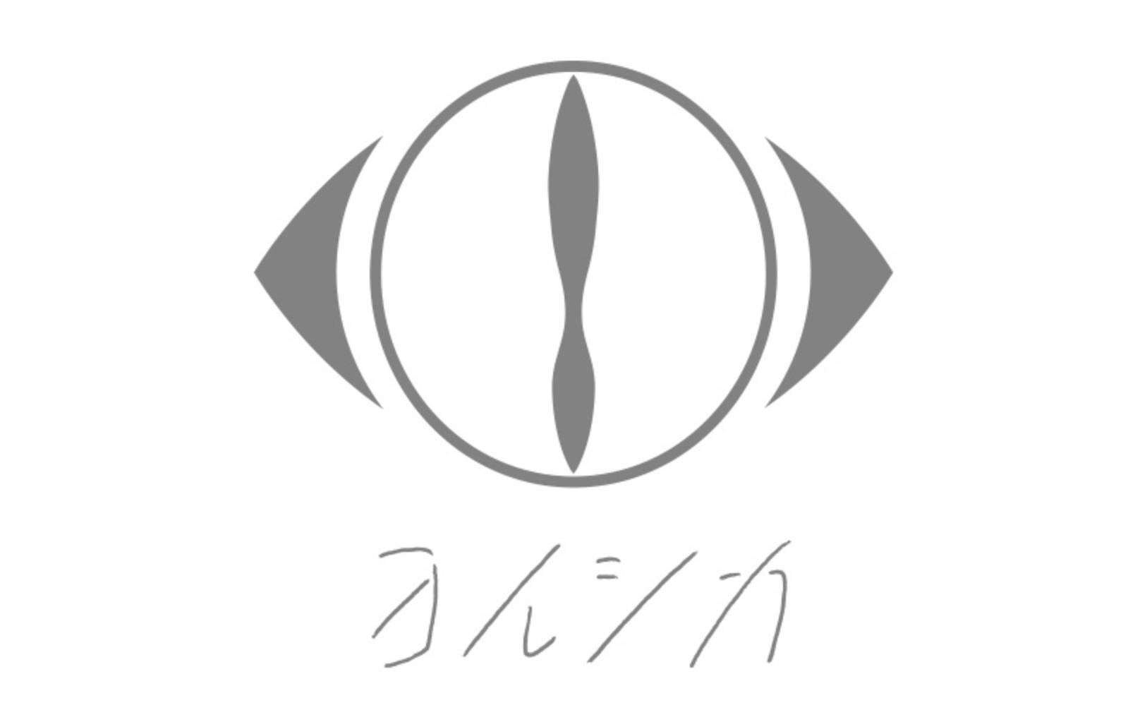 【迷編聽聽】 n-buna與suis雙人組合 ヨルシカ (Yorushika) 介紹