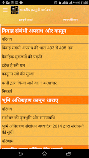 Indian Law Guide in Hindi screenshot