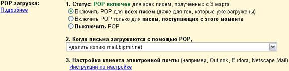 POP протокол в почтовом ящике Gmail