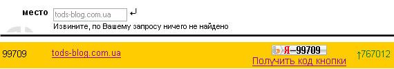 Приколы Яндекса
