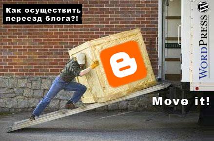 Как правильно осуществить переезд блога