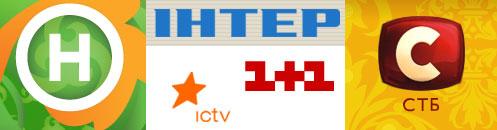 Уркаинские телеканалы - Новый, Интер, ICTV, 1+1, СТБ