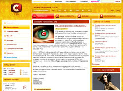 Официальный сайт телеканала СТБ