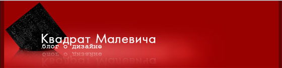 Квадрат Малевича - блог о дизайне