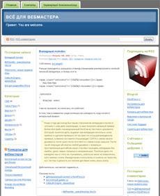 Сайт - Все для вебмастера