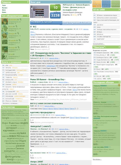 Блогус - вид главной страницы