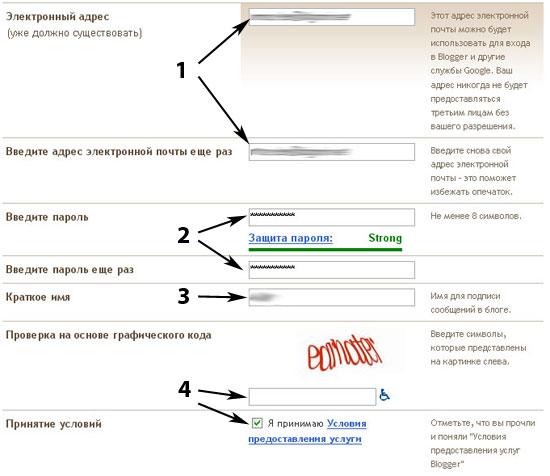 Создание блога на Blogpost. Шаг1 - регистрация учетной записи Google