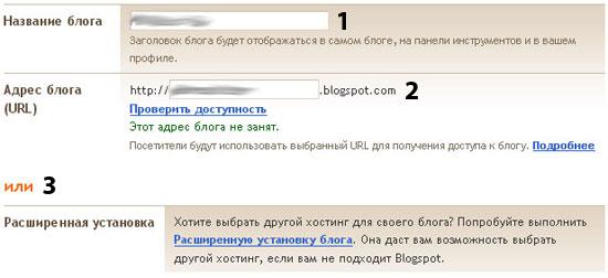 Создание блога на Blogpost. Шаг2 - выбор названия и домена блога