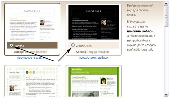Создание блога на Blogpost. Шаг3 - выбор шаблона для блога