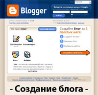 Создание блога на Blogpost
