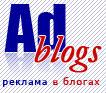 AdBlogs - рекламные посты в блогах