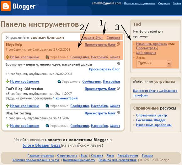 Панель инструментов блогов на Blogger.com