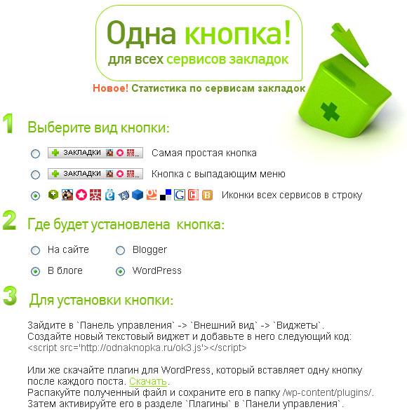Одна кнопка - иконки социальных закладок на вашем блоге