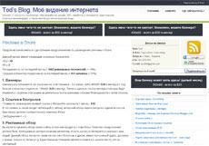 Баннерная реклама в блогах
