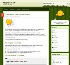 Чернев.ру - авторский блог: дизайн, web 2.0, css