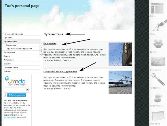 Jimbo - управление сайтом и элементами контента